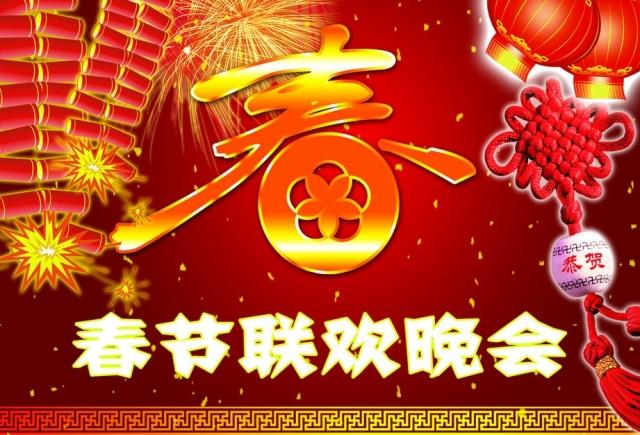 关于2017年2月5日明德春节晚会筹备事项的通知